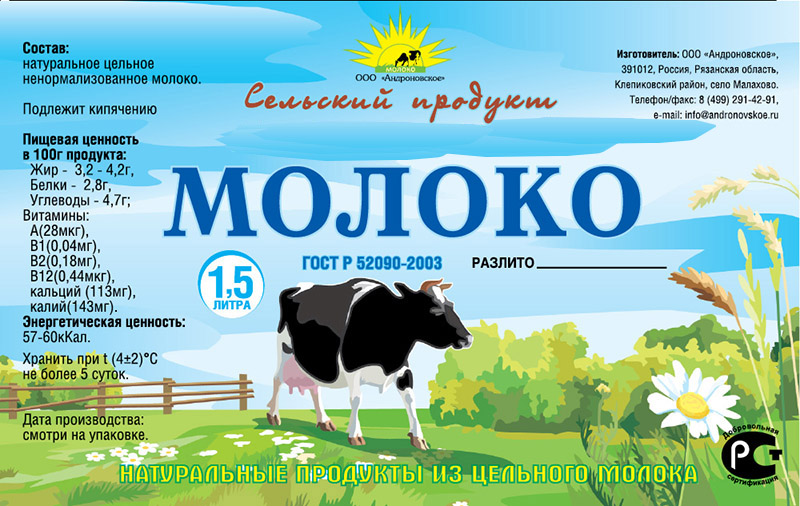 этикетка на молоко образец