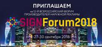 В Москве пройдет 12-й Всероссийский форум