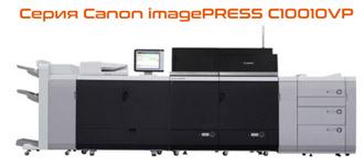 Canon imagePRESS C10010VP